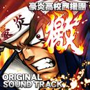 豪炎高校應援團 檄 オリジナルサウンドトラック/Yamasa Sound Team