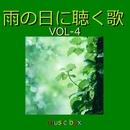 オルゴール作品集 雨の日に聴く歌 VOL-4/オルゴールサウンド J-POP