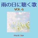 オルゴール作品集 雨の日に聴く歌 VOL-6/オルゴールサウンド J-POP