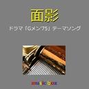 面影 ~ドラマ「Gメン'75」エンディング~(オルゴール)/オルゴールサウンド J-POP