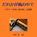だれかが風の中で ~ドラマ「木枯し紋次郎」主題歌~ (オルゴール)/オルゴールサウンド J-POP
