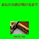 あなたの夜が明けるまで (オルゴール)/オルゴールサウンド J-POP