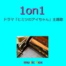 1on1 ~ドラマ「ヒミツのアイちゃん」主題歌~ (オルゴール)/オルゴールサウンド J-POP