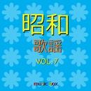 オルゴール作品集 昭和 歌謡曲 VOL-7/オルゴールサウンド J-POP