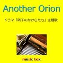 Another Orion ~ドラマ「硝子のかけらたち」主題歌~(オルゴール)/オルゴールサウンド J-POP