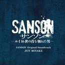 舞台『サンソン-ルイ16世の首を刎ねた男-』オリジナル・サウンドトラック/三宅 純