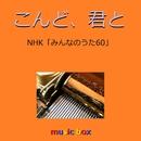 こんど、君と  ~「みんなのうた60」~(オルゴール)/オルゴールサウンド J-POP