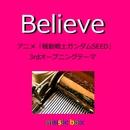 Believe ~アニメ「機動戦士ガンダムSEED」3rdオープニングテーマ~(オルゴール)/オルゴールサウンド J-POP