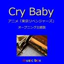 Cry Baby ~アニメ「東京リベンジャーズ」オープニング主題歌~(オルゴール)/オルゴールサウンド J-POP