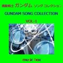 オルゴール作品集 ガンダム ソング コレクション VOL-1/オルゴールサウンド J-POP