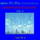 オルゴール作品集 ガンダム ソング コレクション VOL-2/オルゴールサウンド J-POP