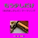 もう少しだけ ~テレビ「めざましテレビ」テーマソング~(オルゴール)/オルゴールサウンド J-POP