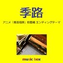 季路 ~アニメ「魔道祖師」前塵編エンディングテーマ~(オルゴール)/オルゴールサウンド J-POP