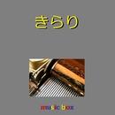 きらり (オルゴール)/オルゴールサウンド J-POP