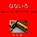 なないろ ~NHK連続テレビ小説「おかえりモネ」主題歌~(オルゴール)/オルゴールサウンド J-POP