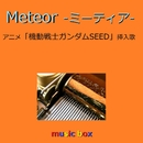 Meteor -ミーティア- ~アニメ「 機動戦士ガンダムSEED」 挿入歌~ (オルゴール)/オルゴールサウンド J-POP