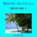 夏のうた コレクション 2021年 オルゴール作品集 VOL-1/オルゴールサウンド J-POP