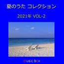 夏のうた コレクション 2021年 オルゴール作品集 VOL-2/オルゴールサウンド J-POP