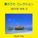 夏のうた コレクション 2021年 オルゴール作品集 VOL-3/オルゴールサウンド J-POP