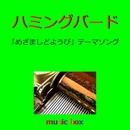 ハミングバード ~テレビ「めざましどようび」テーマソング~(オルゴール)/オルゴールサウンド J-POP