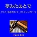 夢みたあとで ~アニメ「名探偵コナン」エンディングテーマ~(オルゴール)/オルゴールサウンド J-POP