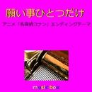 願い事ひとつだけ ~アニメ「名探偵コナン」エンディングテーマ~(オルゴール)/オルゴールサウンド J-POP