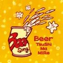 ビール/つしまみれ