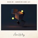 寝る前に聴く、自律神経を整える音楽(α波)/ASIAN HEALING