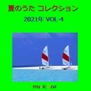 夏のうた コレクション 2021年 オルゴール作品集 VOL-4/オルゴールサウンド J-POP