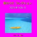 夏のうた コレクション 2021年 オルゴール作品集 VOL-5/オルゴールサウンド J-POP