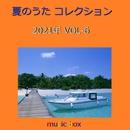 夏のうた コレクション 2021年 オルゴール作品集 VOL-6/オルゴールサウンド J-POP
