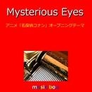 Mysterious Eyes ~アニメ「名探偵コナン」オープニングテーマ~(オルゴール)/オルゴールサウンド J-POP