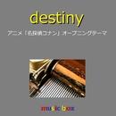 destiny ~アニメ「名探偵コナン」オープニングテーマ~(オルゴール)/オルゴールサウンド J-POP