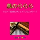 風のららら ~アニメ「名探偵コナン」オープニングテーマ~(オルゴール)/オルゴールサウンド J-POP