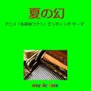 夏の幻 ~アニメ「名探偵コナン」エンディングテーマ~(オルゴール)/オルゴールサウンド J-POP