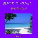 夏のうた コレクション 2021年 オルゴール作品集 VOL-7/オルゴールサウンド J-POP