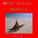 夏のうた コレクション 2021年 オルゴール作品集 VOL-8/オルゴールサウンド J-POP
