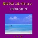 夏のうた コレクション 2021年 オルゴール作品集 VOL-9/オルゴールサウンド J-POP