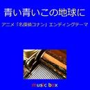 青い青いこの地球に ~アニメ「名探偵コナン」エンディングテーマ~(オルゴール)/オルゴールサウンド J-POP