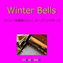 Winter Bells ~アニメ「名探偵コナン」オープニングテーマ~(オルゴール)/オルゴールサウンド J-POP