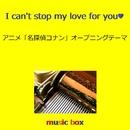 I can't stop my love for you ~アニメ「名探偵コナン」オープニングテーマ~(オルゴール)/オルゴールサウンド J-POP