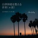 自律神経を整える音楽(α波)疲れを解消したい時に聴く.../ASIAN HEALING