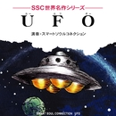 UFO/スマートソウルコネクション
