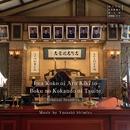 NHK 土曜ドラマ「今ここにある危機とぼくの好感度について」オリジナル・サウンドトラック/清水 靖晃