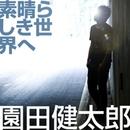 素晴らしき世界へ/園田 健太郎