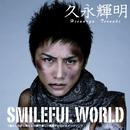SMILEFUL WORLD ~『悪さしながら男なら 小粋で優しいバカでいろ』 イメージソング~/久永輝明