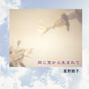同じ空から生まれて/星野睦子