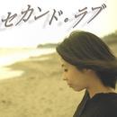 セカンド・ラブ (feat. 伊藤 恵)/アレンジ・キング