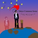 ワンマンショー/Tokyo Common Sense
