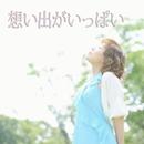 想い出がいっぱい (feat. 岩田理恵)/アレンジ・キング